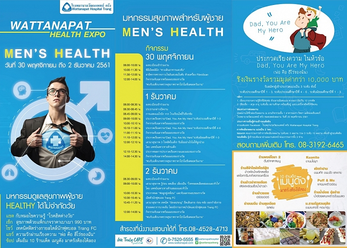 Wattanapat Health Expo : Men Health